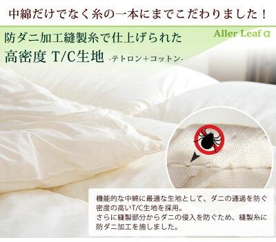 アレルリーフα使用洗える掛け布団