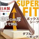 【送料無料】 日本製 フィットシーツ ダブル から キング まで対応! ストレッチ素材