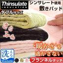 シンサレート使用 暖か 敷きパッド ダブル ベッドパッド 洗える ウォッシャブル ベッドパット ベット パッド 敷きパット 敷パット 敷パッド 3M Thinsulate 高機能中綿素材 送料無料