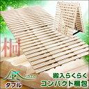 【送料無料】 布団の湿気対策に! 桐すのこ *風* 低ホル すのこマット 二つ折り 耐荷重180kg 折りたたみ式 折りたたみベット ベット ダブル 折りたたみ ベッド 木製 スノコベッド 折り畳みベ