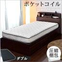 眠りを変える! ボリュームキルティングで寝心地UP ポケットコイル マットレス ダブル ベッドマットレス ベッド ポケットコイルマットレス