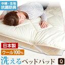 洗える 羊毛 ベッドパッド 羊毛100%使用 クィーン クイーン 抗菌 防臭 消臭 SEK ウール ベッド ベット 敷きパッド 敷きパット ベッドパット ウールパット 【送料無料】