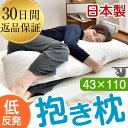 ぐうだら枕 日本製 枕 43×110 マクラ 抱き枕 低反発 抱きまくら 肩こり 首こり 安眠枕 快適枕 枕 低反発枕 ピロー 安眠 国産 まくら 低反発抱き枕