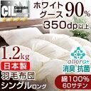 【送料無料/即日出荷】 日本製 羽毛布団 ホワイトグースダウン90% 1.2kg 綿100% 60サテン シングル ロング SEK認定アレルGプラス 気になる臭いも改善 350dp以上 かさ高145m