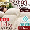 【送料無料】 超長綿60サテン 日本製 羽毛布団 CILゴールドラベル セミダブル ロング ホワイト グース ダウン 93% 充填量1.4kg 400dp以上 かさ高165mm以上 7年保証 パワーア