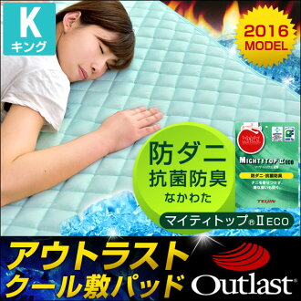 points 10 times! 2015 outlast the latest version on the brink do paving pad King cooling mat touch sensation cool drying-Dani antibacterial deodorant rubber band wash ok cool kneeling pad sensation bedding sensation kneeling pad NASA outlast 180×200 cm