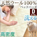 【送料無料/在庫有】 ウール100% 洗える ベッドパッド ダブル 羊毛 高密度 246本ブロード 消臭 ベッドパット ウール ベッド ベット 敷きパッド 敷きパット ゴム付き ベットパット ウールベッドパット ウール敷きパッド 敷パッド