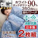 2枚組★クーポンで300円OFF★【送料無料】羽毛布団 シングルロング 2枚セット 7年保証