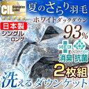 1枚あたり7,900円! 2枚組【送料無料】【7年保証】 日本製 洗える ダウンケット 二枚組
