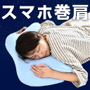★今夜20時〜4時間全品P10倍★【送料無料】スマホ巻き肩を...