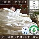 【送料無料】 オーガニックケット ガーゼケット シングル ワイド ロング 5重 オーガニ