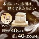当店限定!贅沢30%羽毛&マイクロスモールフェザー!【送料無...