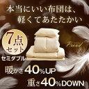【送料無料】当店限定!贅沢30%羽毛&マイクロスモールフェザ...