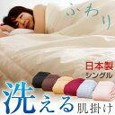 【送料無料】楽天ランキング1位 日本製 洗える 肌掛け布団 東レ ftα 羽毛タッチ 綿100