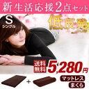 新生活応援!マットレス+枕★クーポンで150円OFF★【送料...