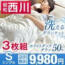 1枚あたり3,326円! 3枚組 【送料無料】 西川 ダウンケット 洗える 羽毛肌掛け布団 ホ