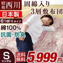 ★クーポンで150円OFF★【送料無料】 西川 日本製 固綿入り 三層敷布団 シングル SEKノ