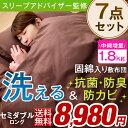 ★クーポンで200円OFF★【送料無料】増量1.8キロであったか! 抗菌 防臭 防カビ 布団セ