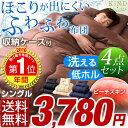 19万セット突破【送料無料】ふっくら暖かい 洗える 布団セッ...