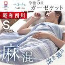 【送料無料】 昭和西川 IYASHI-YA 今治 麻混 5重 ガーゼケット シングル 綿 麻 西川