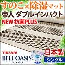 NEW 抗菌PLUS 【送料無料】 ダブルインパクト PLUS 正規品 帝人 TEIJIN すのこ型 除湿