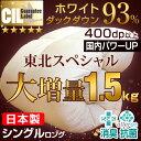 【超増量1.5kg】【送料無料】日本製 羽毛布団 ホワイト ダック ダウン 93% 400dp以上 ...