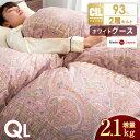 【送料無料】 ホワイトグースダウン 93% 羽毛布団 クイー...
