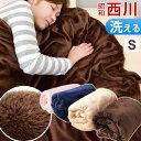 【送料無料】毛布 西川 マイクロファイバー 暖かい シングル ニューマイヤー毛布 洗え