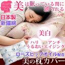 【送料無料】 美のまくらカバー ローズヒップオイル配合 日本...