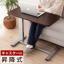 【送料無料】 昇降式テーブル 幅80 サイドテーブル 昇降式...
