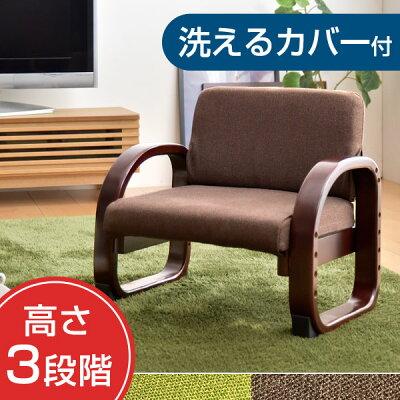 玄関ベンチ座椅子高座椅子洗えるカバー付き高さ調節肘つき