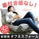 【送料無料/在庫有】 座椅子 新素材タフネスフォーム特殊4層構造! 42段階ギア搭載 低