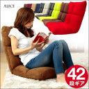 【送料無料/在庫有】 座椅子 低反発 42段階 リクライニング チェアー コンパクト 座いす 座イス リクライニングチェアー 座椅子 ソファー 1人掛け 一人掛け ソファ いす イス 椅子 チェア