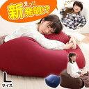 ★クーポンで300円OFF★【送料無料】 特大 ビーズクッション 新発明! ハニカムメッシュ