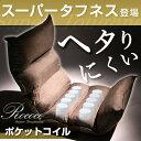 ★実用新案登録★【送料無料】 ポケットコイル &オール低反発...