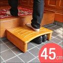 玄関 踏み台 幅 45cm 天然木 木製 子供 キッズ 玄関台 介護 玄関ステップ ステップ 玄関踏み台 階段 スロープ 北欧 シンプル 【送料無料】
