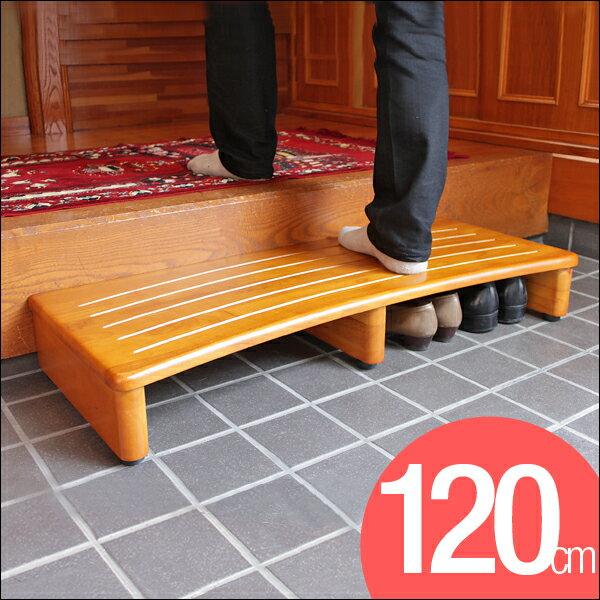 【送料無料/即納】 玄関 踏み台 幅 120cm 天然木 木製 子供 キッズ 玄関台 12…...:tansu:10043130