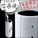 【送料無料】 かね馬 傘立て 日本製 手作り 陶器製 傘立て 信楽焼き 和風 おしゃれ 陶器 新築祝