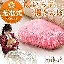 【送料無料】 蓄熱 湯たんぽ 充電式 コードレス nuku2 ぬくぬく 蓄熱式湯たんぽ ゆた