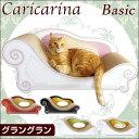 【グラングラン XL】おしゃれな日本製つめとぎ! カリカリーナ ベーシック Caricarina Basic 爪研ぎ 爪とぎ つめとぎ ダンボール 段ボール 猫 ねこ ネコ cat おしゃれ 猫用 送料無料