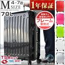 フレームタイプ スーツケース Mサイズ 70L TSAロック 7泊 キャリーバック キャリーケース インナーフラット Wキャスター 4輪 大型 M フレーム 耐久性 ハンガー ベルト 送料無料