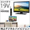 【送料無料】 テレビ 19V型 LED液晶 外付けHDD録画...