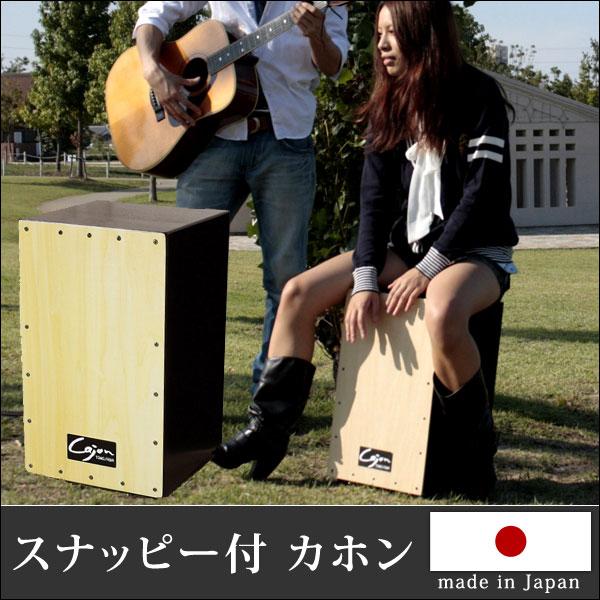 送料無料日本製カホンCajonスナッピー有完成品国産ナチュラルブラックツートンカラースナッピーパーカ