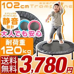 【送料無料/在庫有】大人も子供も楽しめる! トランポリン 家庭用 102cm 静音 耐荷重120kg 子供 大人 エクササイズ ダイエット 引き締め グッズ トレーニング器具 筋トレ キッズ キッズトランポリン 大人用 にも 子供用 にも