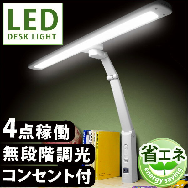 角度調節しやすい4点稼働!【送料無料/在庫有】 T型 LED デスクライト 幅68 ワイド…...:tansu:10004491