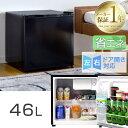 【送料無料/在庫有】 冷蔵庫 46L 小型 1ドア 一人暮らし 両扉対応 右開き 左開き ワンドア 省エネ 小型冷蔵庫 ミニ冷蔵庫 小さい コンパクト 新生活 製氷室付 ブラック 左右フリー 左右ドア開き対応