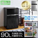 【送料無料】 冷蔵庫 冷凍庫 90L 小型 2ドア 一人暮ら...