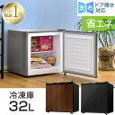 【送料無料】 冷凍庫 32L 小型 1ドア 前開き 家庭用 1ドア冷凍庫 ストッカー 一人暮ら