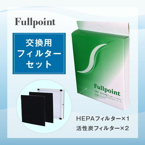 【送料無料】 Fullpoint フィルターセット AF-HFC65 フルポイント フィルター のみ ペット 消臭 強力 脱臭 PM2.5 花粉 タバコ 対策 犬 猫 イヌ ネコ 家庭用 新生活