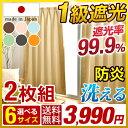 【送料無料】 UVカット99.9% 防炎 カーテン ドレープ...